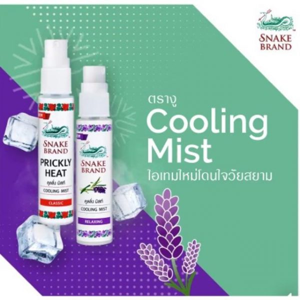 (Bundle of 2) Snake Brand Prickly Heat Cooling Mist