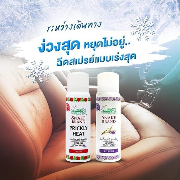 (Bundle of 2) Snake Brand Prickly Heat Cooling Body Spray