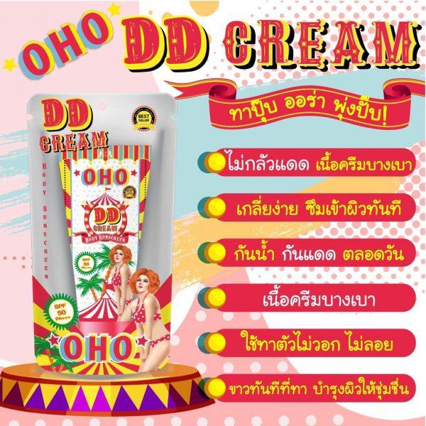 OHO DD Cream Body Sunscreen