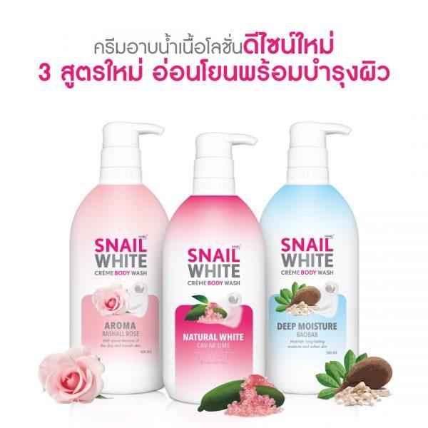 Snail White Creme Body Wash